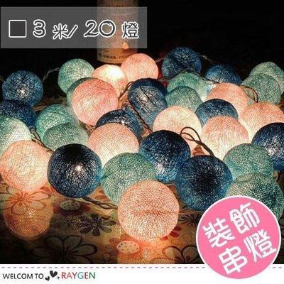 八號倉庫 手工棉線藤球LED彩燈串滿天星燈裝飾掛燈 3米【1X060P581】