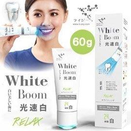 萊思LI-ZEY 藍光光速白牙膏 極致齒白系列 60g 兩款可選【23056】