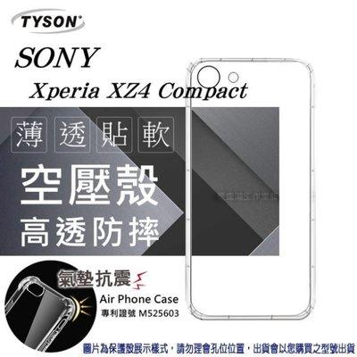 【愛瘋潮】索尼 SONY Xperia XZ4 Compact 高透空壓殼 防摔殼 氣墊殼 軟殼 手機殼