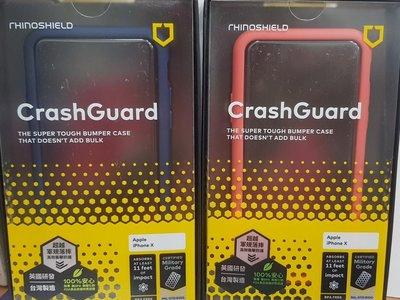 彰化手機館 犀牛盾 iPhoneX Xs 送滿版玻璃 邊框保護殼 手機殼 防震 軍規防摔殼 CrashGuard