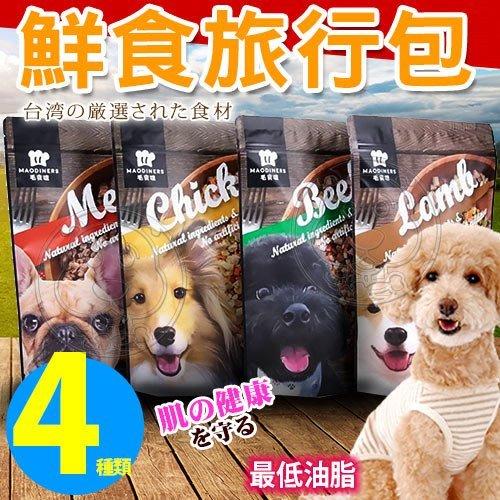 【🐱🐶培菓寵物48H出貨🐰🐹】毛食嗑》凍乾鮮食/加水即食鮮食旅行包-20g(四種口味) 特價63元(自取不打折)
