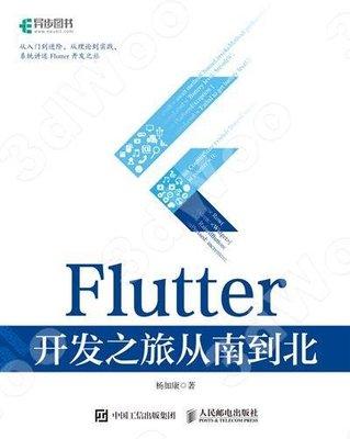 9787115546371 【3dWoo大學簡體人民郵電】Flutter 開發之旅從南到北