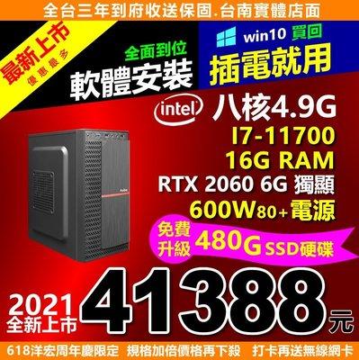 【41388元】全新Intel第11代高階 I7+6G獨顯主機16G/480G/600W雙系統插電即用3D電競效能全開