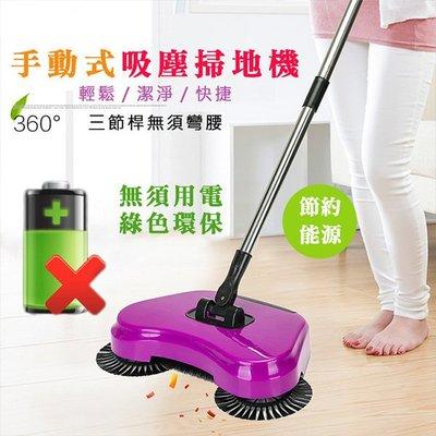 清潔 手動式吸塵掃地機 無須用電 長度3檔可調節 清掃 地板 去汙 除塵 掃地 便利 智能掃地機【DFA004】收納女王