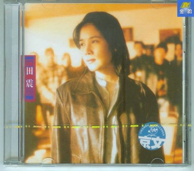 詩軒音像田震 野花 京文發行CD 執著-dp02
