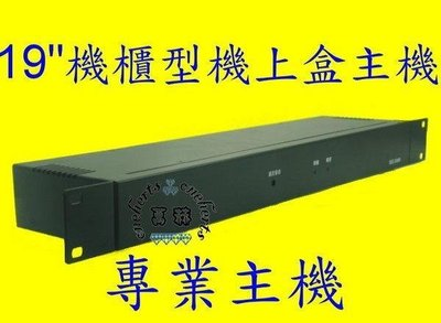 ㊣OneHerts㊣19 機櫃型機上盒主機 數位機上盒 廣播級主機 共同設備專用