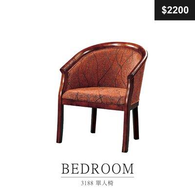 【祐成傢俱】3188 單人椅