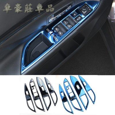 Mitsubishi 三菱 2013-2019年款 OUTLANDER 車窗開關飾板 內扶手面板 飾板 裝飾框 不鏽鋼