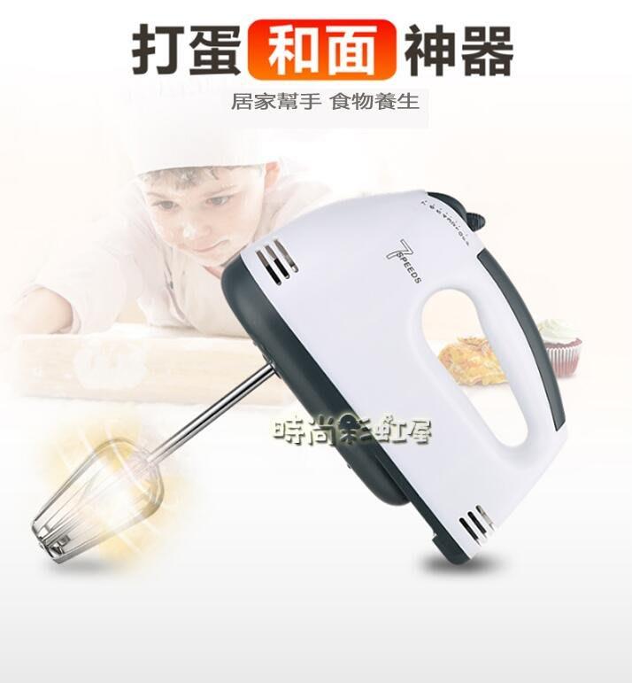 110V 電動家用迷妳烘焙打奶油攪拌自動小型手持打蛋機 板橋現貨