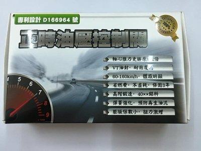 【內湖改裝技研】TOYOTA專用正時油壓控制閥 Altis 1.8 2002-2010