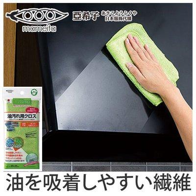 ❤亞希子❤日本製  MAMEITA 免洗劑 油污專用抹布 廚房清潔 去油抹布 日本抹布