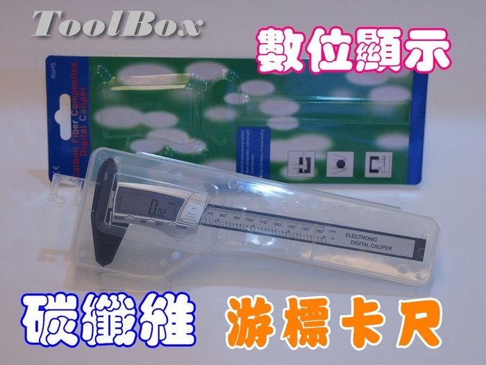 【ToolBox】1088C/游標卡尺/PP盒裝/數顯卡尺/電子卡尺/150mm/輕量碳纖維/大液晶/高精度/公英制切換