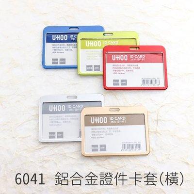 『勁媽媽』Uhoo《不含鏈條》 6041 鋁合金證件卡套(橫)(藍/紅/綠/金/銀)工作證 黨工證 識別證 胸牌 名牌套