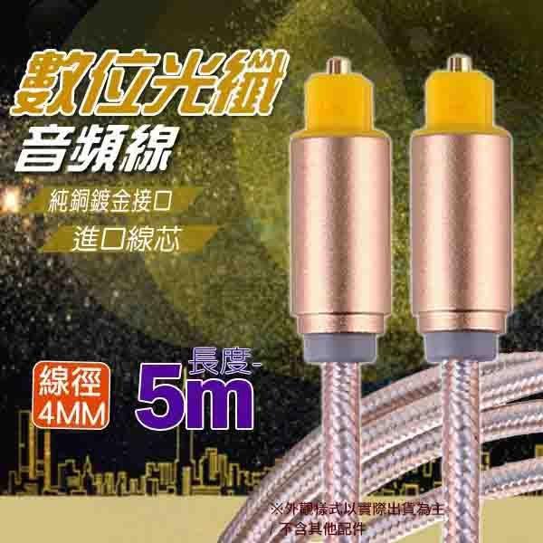 Toslink HIFI 數位光纖線 光纖音源線 OD4.0 尼龍抗拉防扯編織線身 鋁合金磨砂外殼 5M 台南PQS