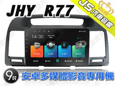 勁聲汽車音響 JHY R77 TOYOTA 9吋 2002~2006 02CAMRY 安卓影音專用機