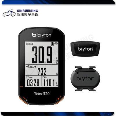 【阿伯的店】~新品到貨~Bryton Rider 320T 主機+踏頻&心率監控 五星定位 #TB3049