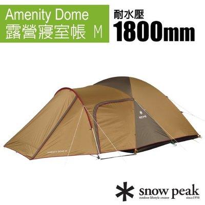 豐原天嵐【日本 Snow Peak】Amenity 4-5人寢室鋁合金家庭帳篷.耐水壓1800mm SDE-001RH