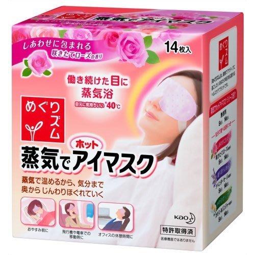 HUAHUA香水美妝 日本花王 SPA蒸氣浴舒緩眼罩  # 玫瑰  14枚入【全新正品】
