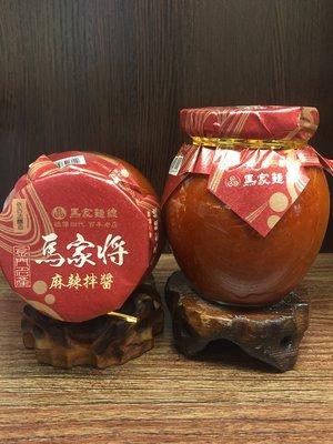 金門第一品牌 百年老店 『馬家麵線』官方網路商店 團購美食 馬家將系列 − 麻辣拌醬