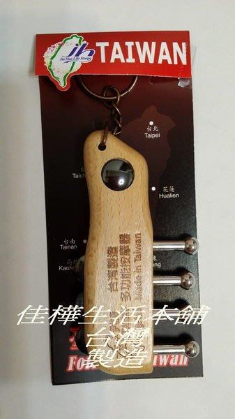 佳樺生活本舖/工廠直營最新研發MIT專利伊格森隨身多功能磁能按摩器鑰匙圈櫸木(HM7)推拿器/磁石無痕刮痧器團購批發