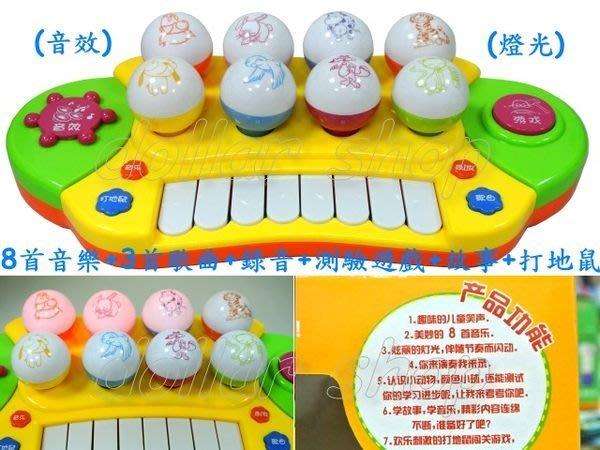 寶貝玩具屋二館☆【寶寶】多功能歡樂遊戲琴(錄音+彈琴+故事,還有打地鼠遊戲)