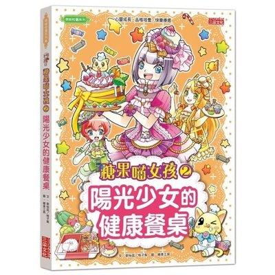 糖果喵女孩2:陽光少女的健康餐桌  三采(購潮8)9789576581410 台中市