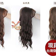 .°。.☆小婷來福*.。°W133假髮片3D螺旋浪增髮量補頭頂遮白髮減齡假髮片,1頂售價399元
