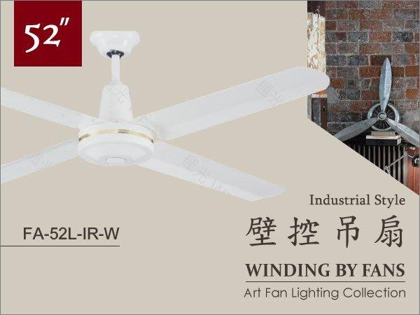 【奇恩舖子】台灣製造【52吋工業風吊扇】珍珠白【壁控吊扇】無燈☆摩登現代美學 FA-52L-IR-W