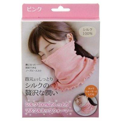 日本進口 贅沢 睡眠臉部保濕 頸部保暖  圍脖~粉/米現貨
