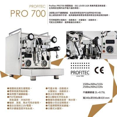 宏大咖啡 Profitec Pro 700 咖啡機 雙鍋爐 德國製造 現場談更多優惠
