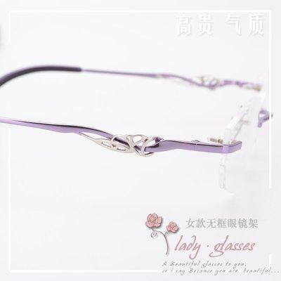 紫色无框镶钻眼镜女 时尚个性纯钛合金眼镜框 镂空雕花近视眼镜架