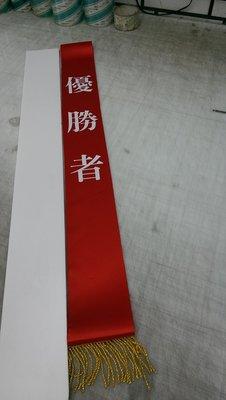 值星帶  肩背帶 紅布條 帆布 旗幟 電腦割字