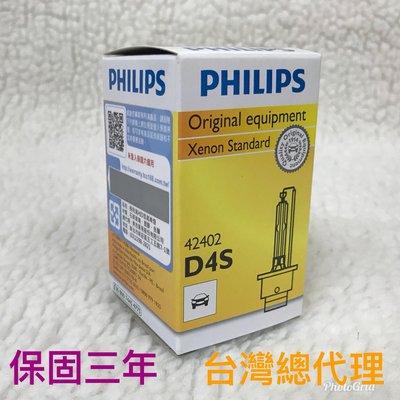 總代理 公司貨 飛利浦 PHILIPS D4S 4200K 42402 C1 35W HID燈泡 光元科技