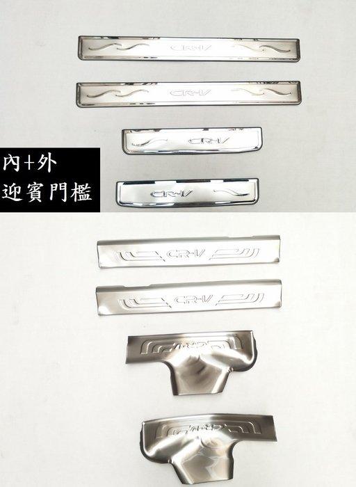 本田 CRV3 / CRV3.5 07-11年 迎賓門檻踏板  內門檻+外門檻  踏板 A11