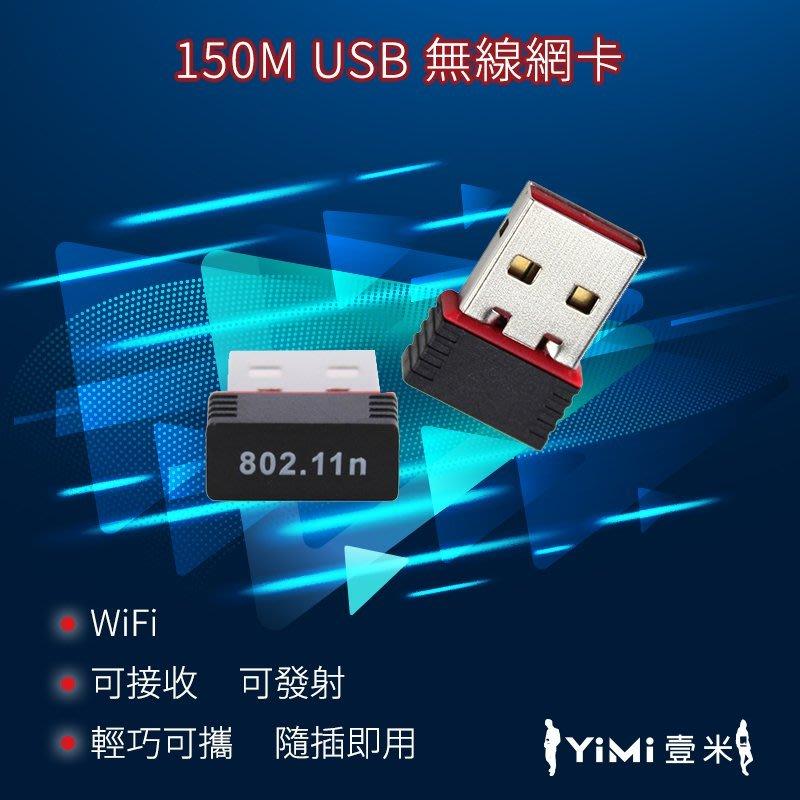 迷你 USB 150M 無線網卡 USB網卡 WIFI發射 WIFI接收 無線基地台 802.11n 無線AP