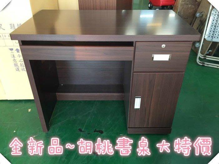 樂居二手家具 全新中古家具賣場 BN-BJD*3.5尺全新胡桃書桌*辦公桌/電腦桌/主管桌/讀書桌/寫字桌/oa辦公桌椅
