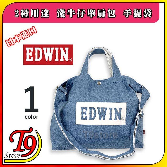 【T9store】日本進口 EDWIN 2種用途 淺牛仔單肩包 手提袋