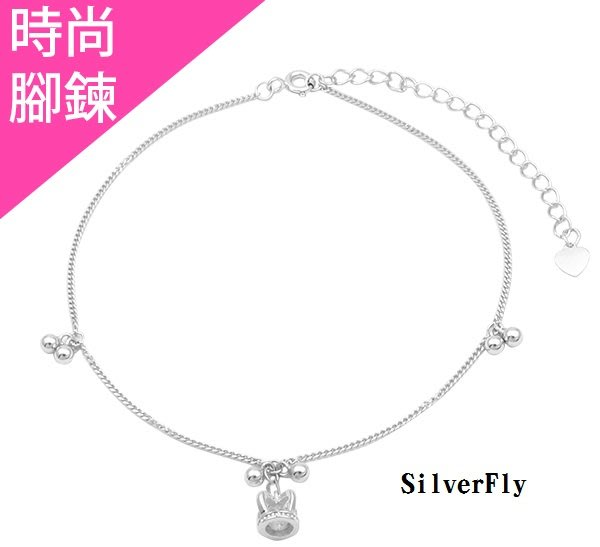 皇冠純銀時尚腳鍊《 SilverFly銀火蟲銀飾 》