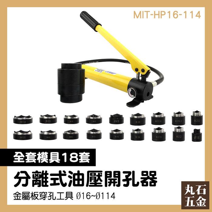 不銹鋼開孔器 液壓切割 衝孔篩板 分離式開孔器 圓穴鑽 MIT-HP16-114 配電箱