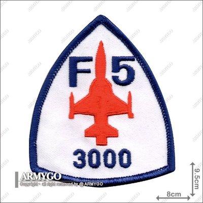【ARMYGO】空軍F-5E 機種章 (飛行時數3000小時)