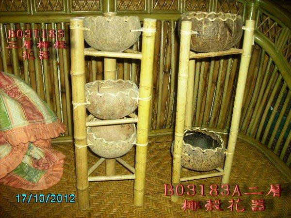 ***竹還真竹藝館**BP03T210椰殼花器