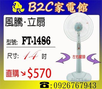 《B2C家電館》【夏天必備~特價↘$570】【風騰~14吋立扇】FT-1486