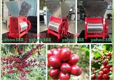 【w百貨】新鮮咖啡去皮機 咖啡螁殼機 咖啡脫皮機_N016B