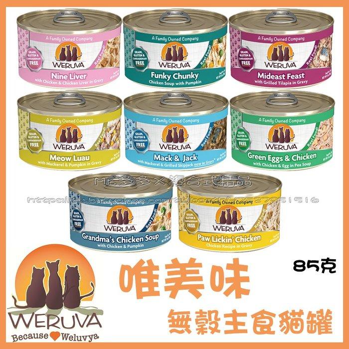 單罐賣場【Mr.多多】<WERUVA 唯美味>無穀主食貓罐 85g克(雞胸肉/雞絲蛋/雞肉湯/雞肉煲/燉滑肝)貓咪主食罐