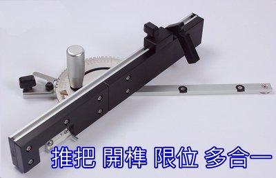 高品質 圓鋸 推把+開榫+限位器套組 適用BOSCH GTS 1031 牧田 2704 DEWALT 744,745