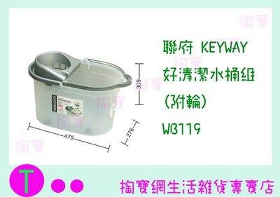 『現貨供應 含稅 』聯府 KEYWAY 好清潔水桶組(附輪) WB119 拖把桶/清潔桶ㅏ掏寶ㅓ