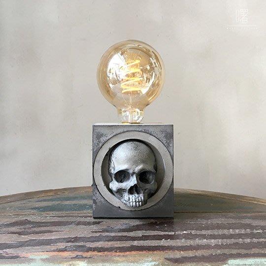 【曙muse】骷髏造型 可調光 萬聖節 交換禮物 造型檯燈 Loft 工業風 咖啡廳 民宿 餐廳 居家擺設