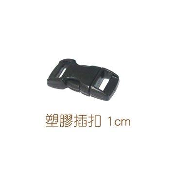 雲崙日雑-黑色1cm塑膠插扣 高雄市
