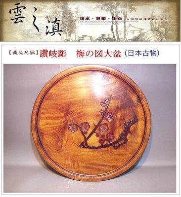 【雲之滇】日本古物~讃岐彫 梅花圖紋大...