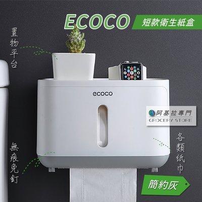 ECOCO 短版 衛生紙盒 灰色 紙巾盒 無痕免釘 壁掛式 餐巾紙盒 抽取式衛生紙  出貨